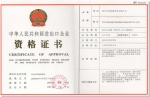 进出口资格证书