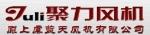 浙江聚力风机有限公司