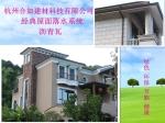 圣戈尔合如(杭州)建材科技有限公司