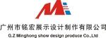 广州铭宏展示设计制作有限公司
