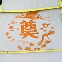 供应殡仪馆用耐火防护金边寿毯