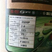 供应欧莱宝2.6与2.0复合塑胶地板