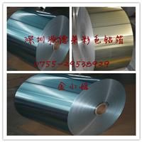 【福建铝箔】食品铝箔,彩色铝箔供应商
