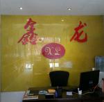 鑫龙玻璃五金制品有限公司
