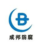 河南焦作市成邦防腐有限公司