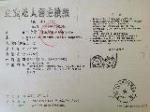 北京巅峰伟业保温建材有限公司