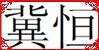 河北景县书恒橡塑制品有限公司