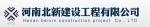 河南北新建设工程有限公司