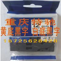 供应TZ-231白底黑字标签带