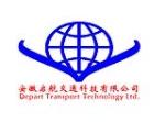 安徽启航交通科技有限公司