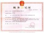 税务登记证号
