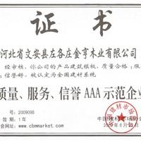 AAA示范企业