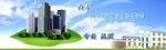 江苏森泰环境科技发展有限公司