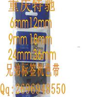 供应TZ-232白底红字 兄弟标签打印机