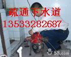 广州市海珠区疏通下水道