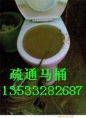 广州市海珠区疏通马桶