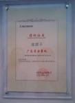 日本三菱公司合作伙伴证书