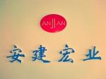 北京安建宏业科技有限公司