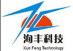 深圳市洵丰科技有限公司
