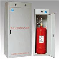 供应柜式七氟丙烷灭火装置  享龙消防
