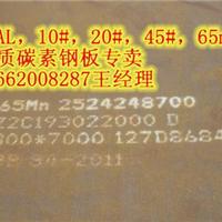 供应65Mn弹簧钢板-65锰钢板
