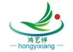 深圳鸿艺祥能源科技有限公司