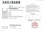 公司营业证书