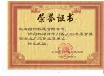 安全荣誉证书