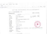 深圳市鑫之源润滑油有限公司