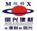 深圳市明兴建材有限公司