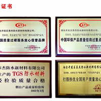 中国环保产品质量信得过重点品牌