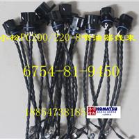 供应PC220-8喷油器线束