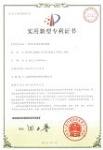 一体化生活污水处理设备专利