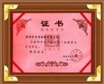 深圳市电子商会第三届理事会会员单位