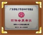 广东省电子学会SMT专委会团体会员单位
