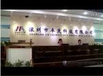 深圳市卓茂科技有限公司