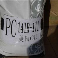 供应中粘度PC美国GE 940A-116