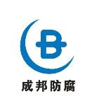 武陟成邦防腐有限公司