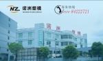 浙江台州诺洲塑膜实业有限公司