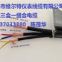供应阻燃铠装三合一视频组合电缆