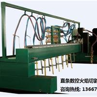 供应淮北数控火焰切割机铜陵直条数控切割机