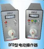 供应DFD-1000电动操作器