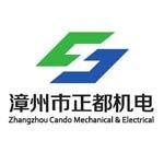 漳州市正都机电有限公司