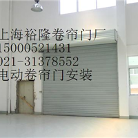上海裕隆卷帘门制作质优价廉值得信赖