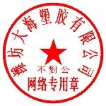 潍坊大海塑胶有限公司
