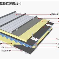 供应铝镁锰屋面系统材料