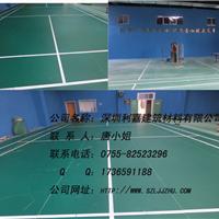 深圳供应优质羽毛球场专用耐磨地胶