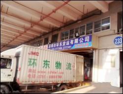 深圳市环东物流有限公司
