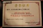 中国混凝土外加剂品牌企业