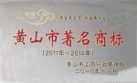 黄山市著名商标